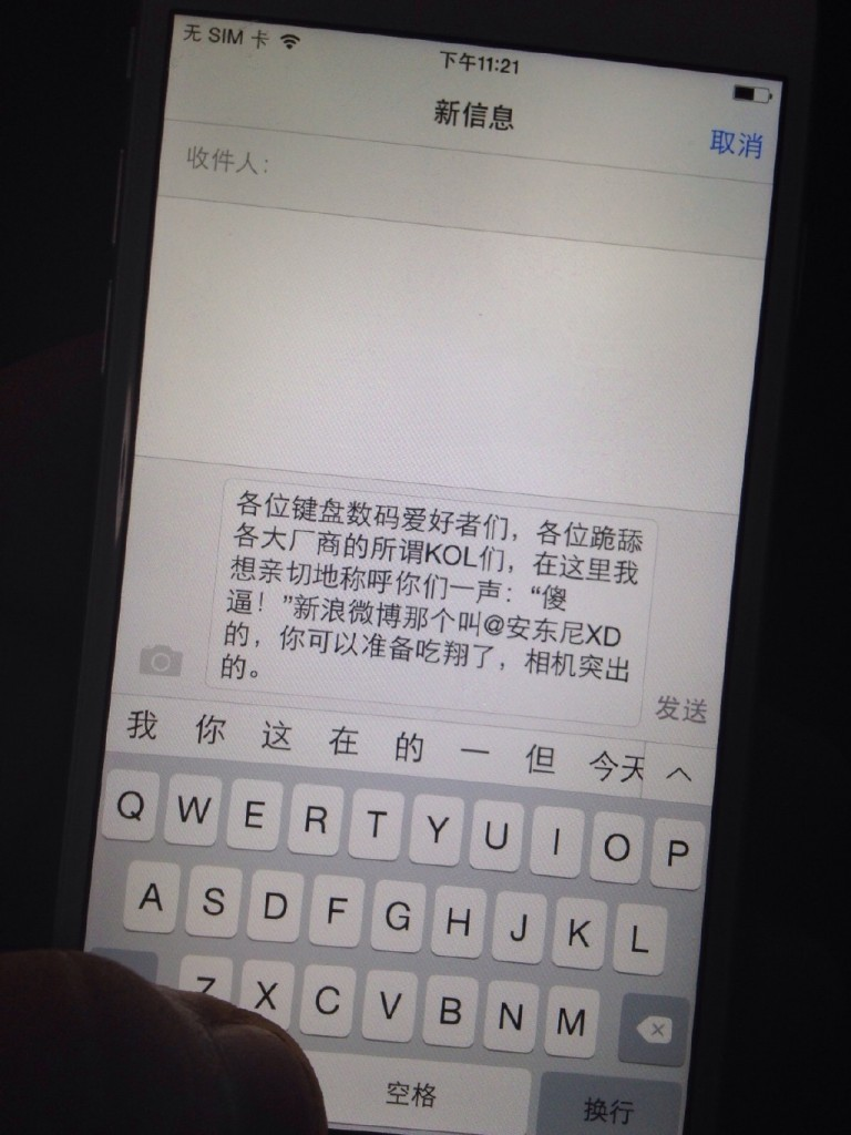 iPhone-6-keyboard