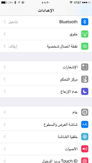 Arabská vezia iOS - svetapple.sk